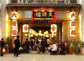 Nanjing Food-Stall Restaurant (Nanjing Dapaidang)